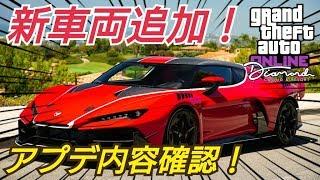 【速報】最後のスーパーカー実装 戦闘車両大量割引! カジノアップデート  GTAオンライン  GTA5