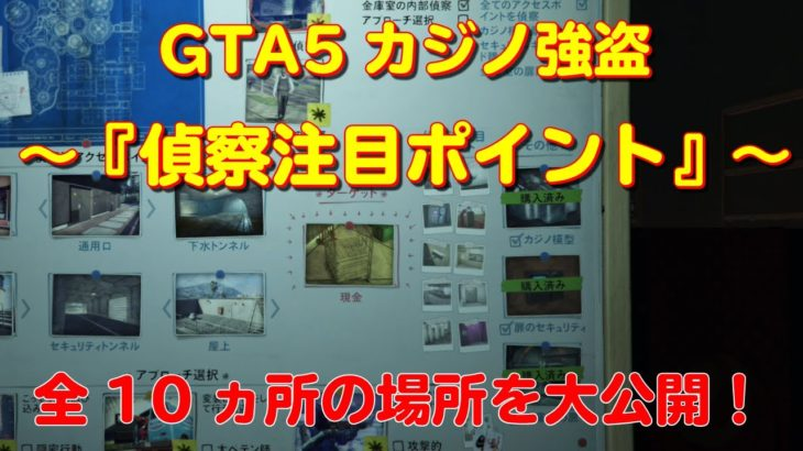 【GTA5】カジノ強盗『偵察注目ポイント』の全10ヵ所の場所