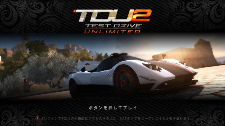 TDU2 – Steam版の音声を日本語化する方法 & 序盤テストプレイ