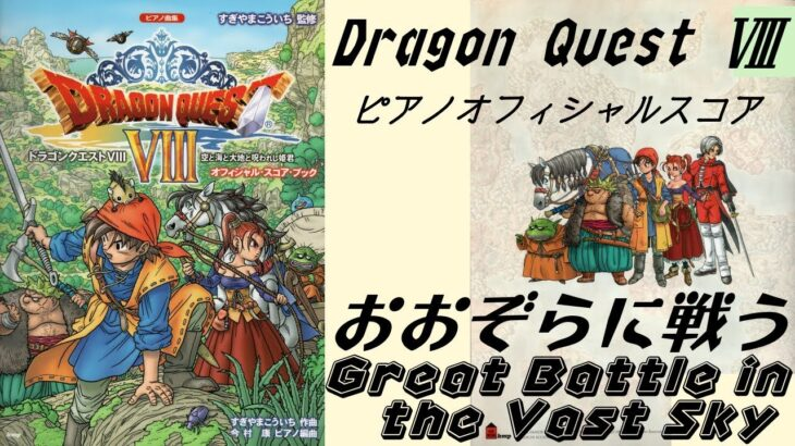 【Piano】Dragon Quest 8 Great Battle in the Vast Skyおおぞらに戦う